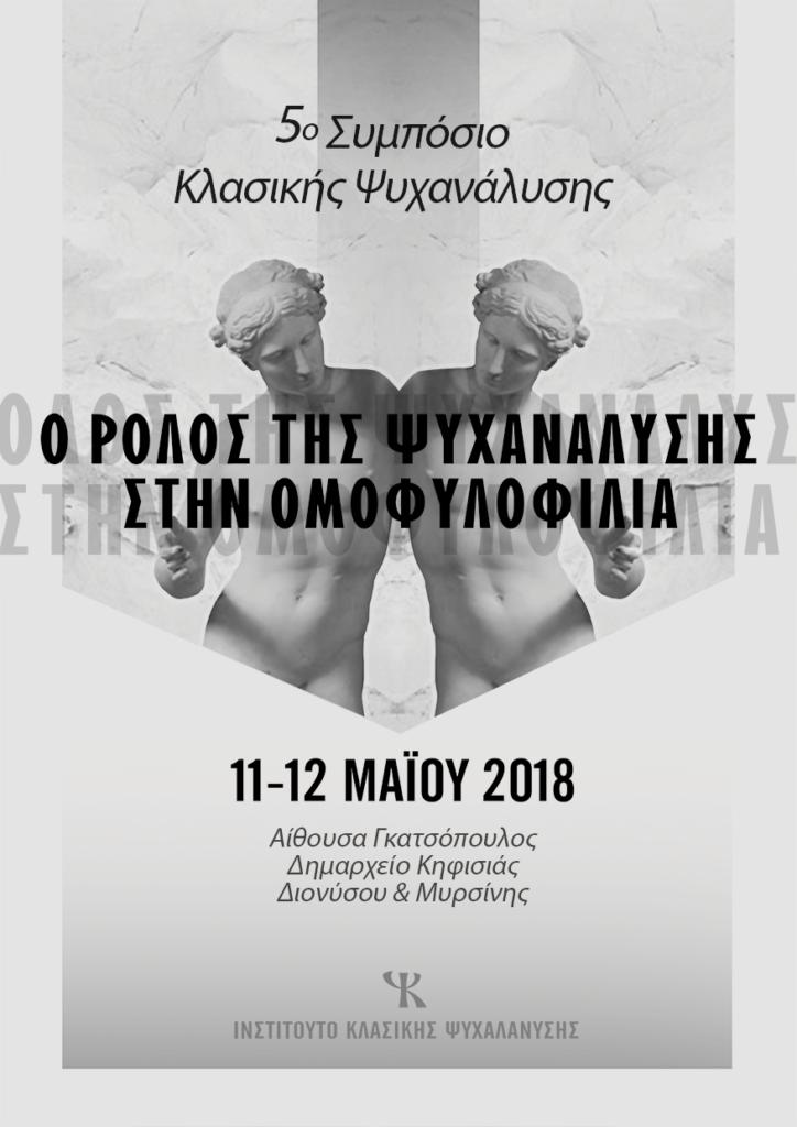 Αφίσα Συμποσίου